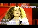 Алла Горбачёва - Волшебный мир (Союз 22, Концерт)