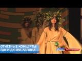 Отчётные концерты ГДК и ДК им.Ленина: Лучшие моменты