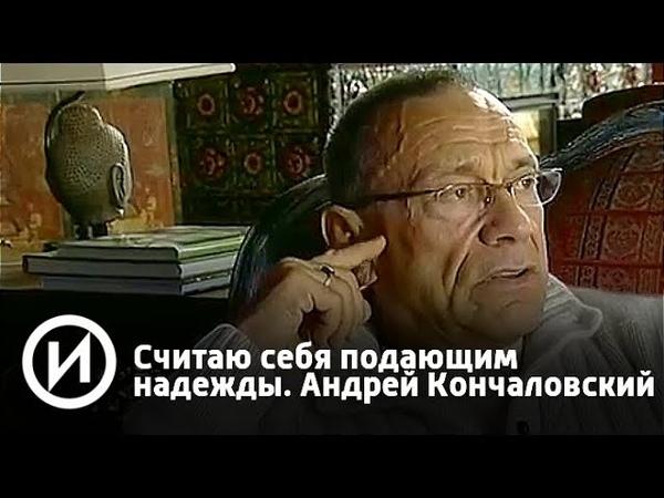 Считаю себя подающим надежды Андрей Кончаловский Телеканал История