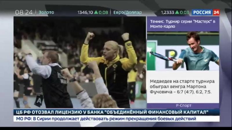 Новости на Россия 24 • Ростов-Дон не дал венгерским гандболисткам взять реванш в четвертьфинале Лиги чемпионов