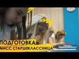 01.12.17 - Подготовка к финалу конкурса «Мисс Старшеклассница - 2017»