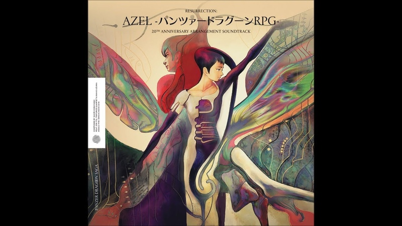 Panzer Dragoon Saga 20th Anniversary Arrangement Soundtrack