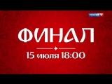 Финал ЧМ_15.07.18