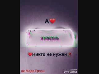 Мади Ергеш