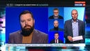 Новости на Россия 24 • Восточная Гута превращается в главный фронт войны в Сирии
