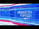 Новости Ярославля 15.11.18