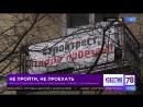 Жители Старопарголовского квартала ведут борьбу с застройщиком