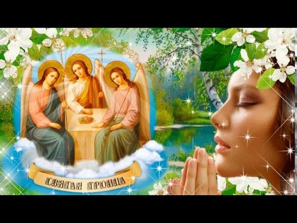 Самое красивое поздравление с праздником СВЯТОЙ ТРОИЦЫ! День ОТЦА, СЫНА и СВЯТОГО ДУХА!