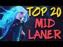 Top 20 MID LANER Plays 14 | LeagueofLegends