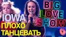 IOWA Плохо танцевать Big Love Show 2018