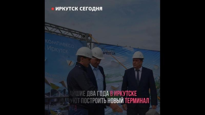 Первый камень заложили на месте строительства нового терминала иркутского аэропорта