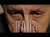 Социальный ролик «Папа»