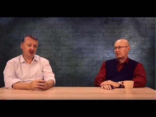 Стрелков и Валерий Соловей В России будет РЕВОЛЮЦИЯ