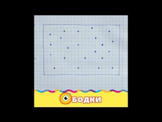 Играем в Ободки!