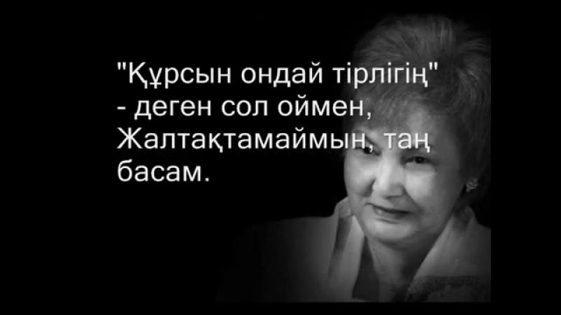 Фариза Оңғарсынова - Мол Арман.mp4
