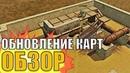 Танки Онлайн MagicTanks LP 380 ОБЗОР НОВЫХ КАРТ