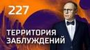 День полиции. Выпуск 227 (10.11.2018). Территория заблуждений.