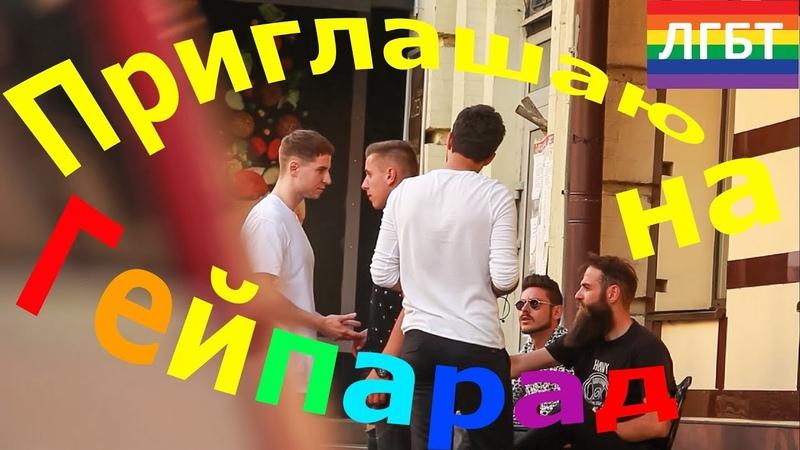 Зову ГЕЕВ на ГЕЙ ПАРАД отстаивать свои права ЛГБТ сообщества / Украина Киев 2018 ПРАНК не ПИКАП