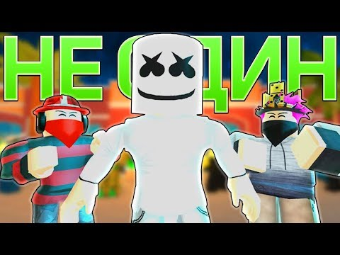 НЕ ОДИН - Роблокс Клип Анимация (На Русском)   Roblox Bully Story Marshmello Alone Song Parody