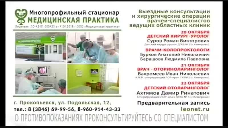 Уход на профилактику (ТНТ27 плюс [г. Прокопьевск, Кемеровская обл.], 17.10.2018)