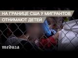 Опубликована запись из центра, где в США держат детей мигрантов