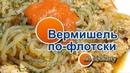 НАТАЛИ: Вермишель по-флотски по диете Дюкана\ How to cook shirataki on flotski on a Dyukana
