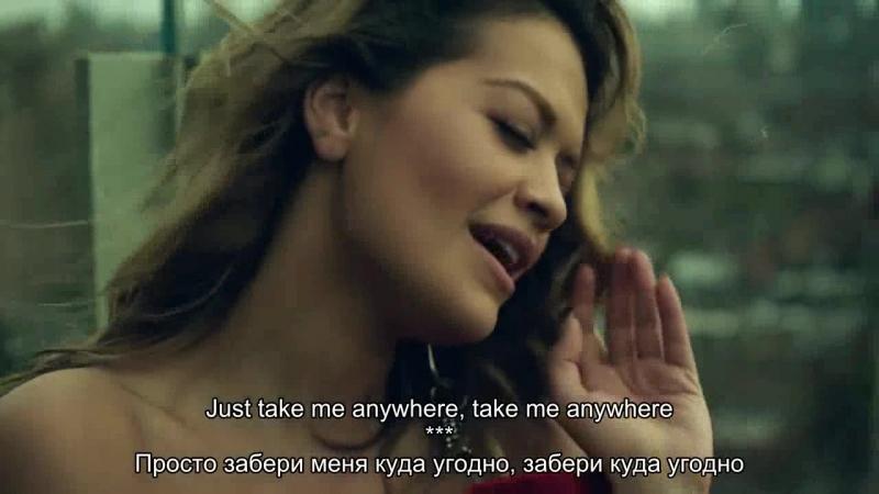 Рита Ора - Anywhere (слова песни перевод)