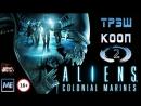 Aliens Colonial Marines. сложность Супергерой. Готовьтесь ко всему!Треш угар 2