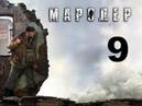 Мародер (Man of Prey) прохождение на русском № 9