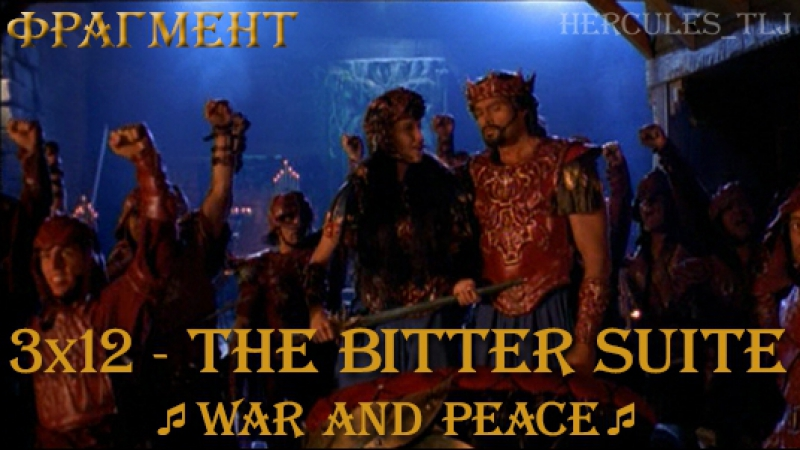 Фрагмент из 3x12 - The Bitter Suite: War and Peace