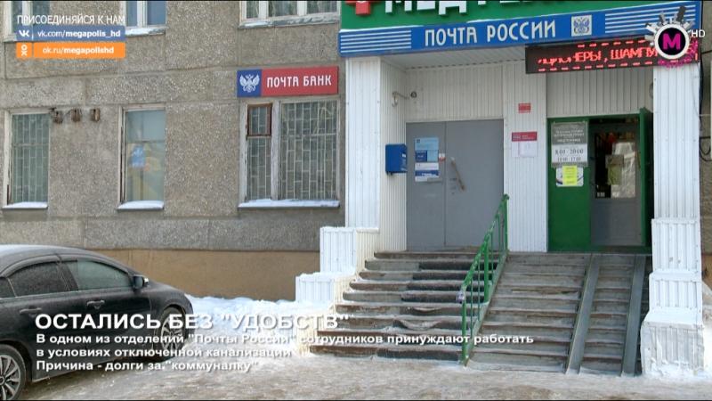Мегаполис - Остались без удобств - Нижневартовск