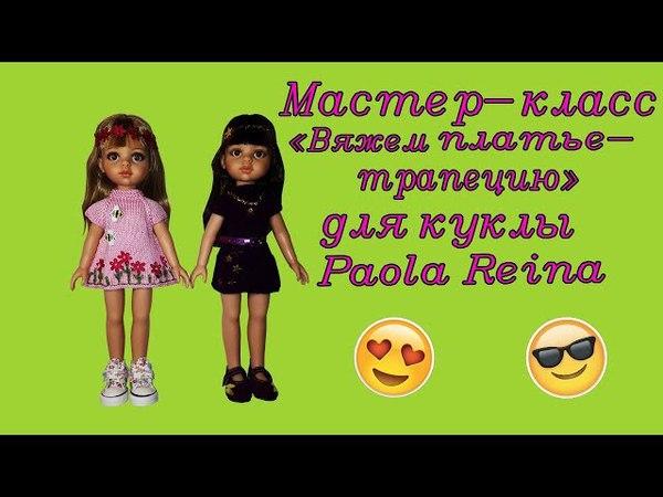 Мастер-класс Вяжем платье-трапецию для куклы Паола Рейна