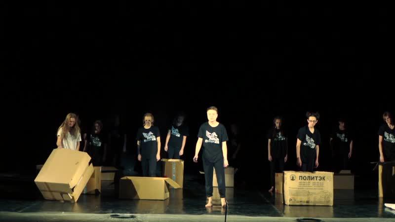 Фрагмент постановки Молодость в кубе студии К Хабенского в Тольятти сентябрь 2018г