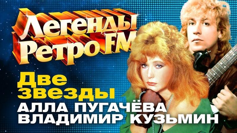 ЛЕГЕНДЫ РЕТРО FM - Алла Пугачева и Владимир Кузьмин - Две звезды (1986)