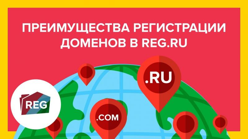 Преимущества регистрации доменов в REG.РУ