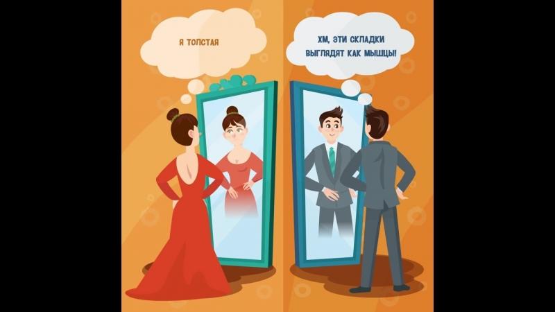 Мужчины и Женщины глядя в зеркало!