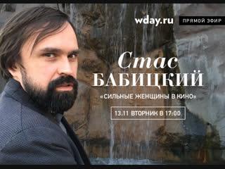 Стас Бабицкий: «Сильные женщины в кино»