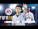 1CUP/FIFA18/ Стань участником
