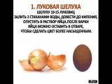 Как покрасить яйца без искусственных красителей.