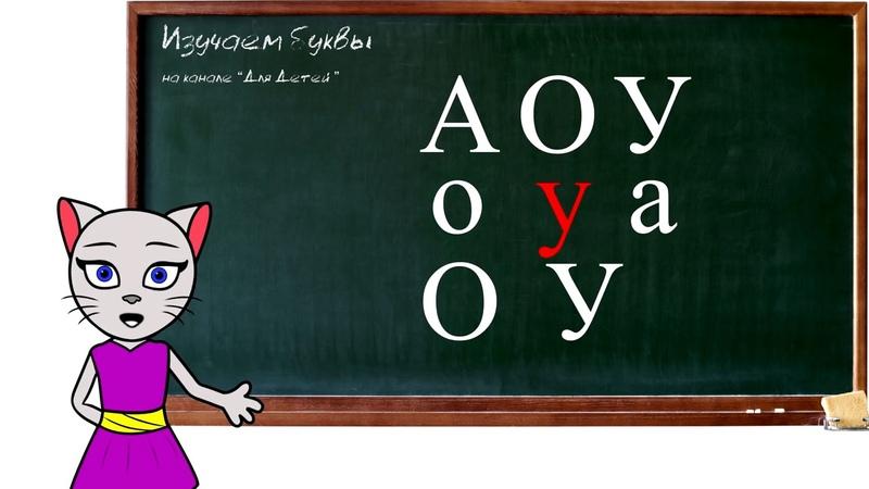 Уроки 1-3 . Учим буквы А, О, У, соединяем буквы, учим буквы М иС вместе с кимой Алисой...