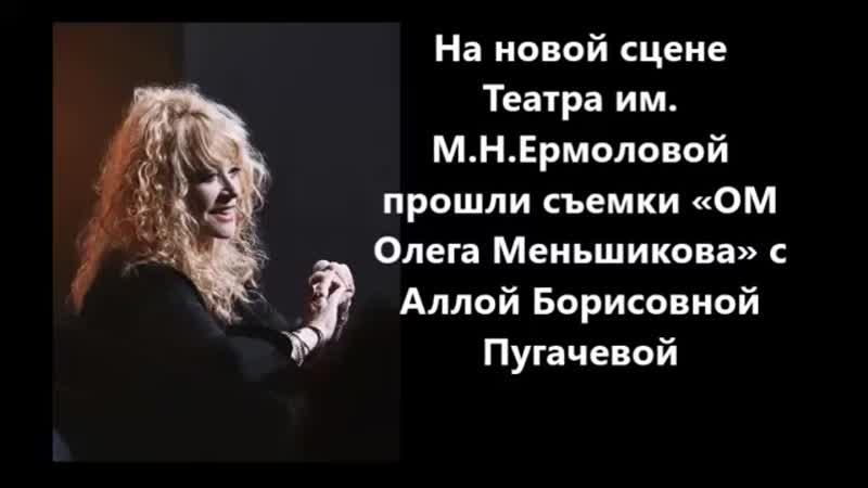 2018 Алла Пугачёва и Олег Меньшиков в театре Ермоловой
