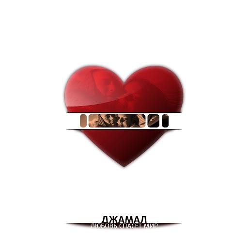 Jahmal TGK альбом Любовь спасёт мир