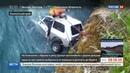 Новости на Россия 24 • Машина с двумя девушками упала в реку на Камчатке, одна из них погибла