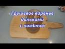Видео рецепт грушевое варенье дольками с лимоном