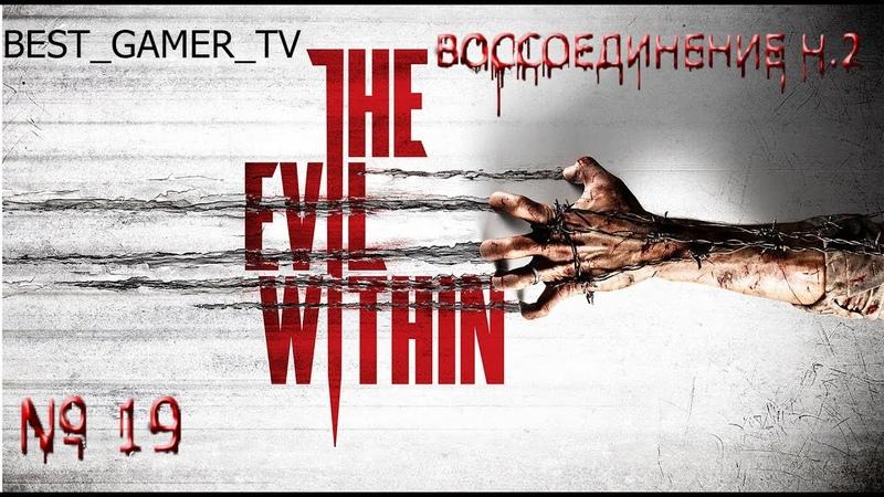 Прохождение The evil within (Часть 19. Воссоединение ч. 2)