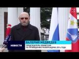 В Севастополе стартует акция «С Россией навсегда»