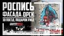 3D паровоз через стену Роспись фасада г Орск 2018 ул Советская 59 а