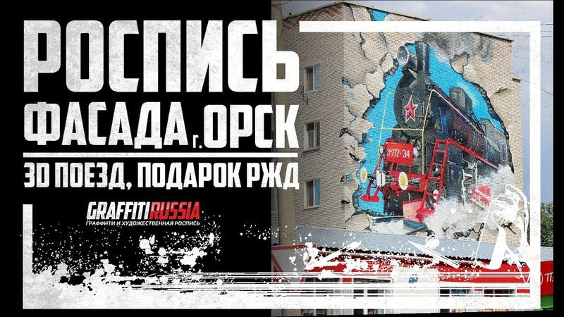 3D паровоз через стену. Роспись фасада г.Орск 2018 ул.Советская 59 а