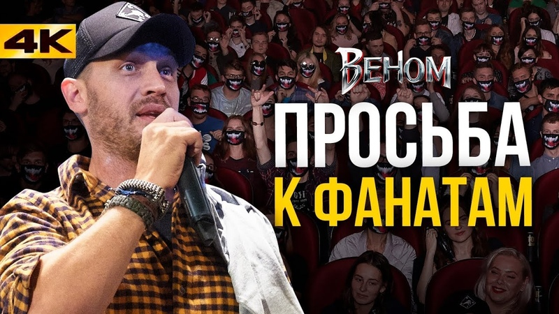 Том Харди в Москве - встреча с фанатами. Мы ВЕНОМ!