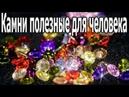Камни, полезные для человека. Андрей Дуйко школа Кайлас